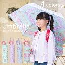 折りたたみ傘 子供用 簡単 女の子 キッズ 軽量 55 センチ 手開き 傘 [ 子供 ジュニア 小学生 折り畳み傘 子ども こど…