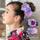 袴 髪飾り 卒業式 女の子 ヘッドドレス 卒園式 着物 浴衣 和服 結婚式 七五三 お正月 ヘアアクセサリー キッズ 子供 …