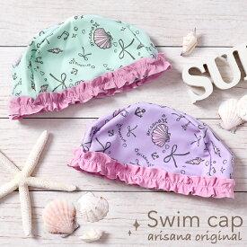 スイムキャップ キッズ かわいい 女の子 子供 子供用 UPF50+ 水泳帽 スイミングキャップ 水泳キャップ フリル 貝殻 ミント ラベンダー メール便可 arisana