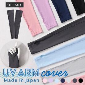 UVアームカバー 日本製 接触冷感 ひんやり 冷感 夏用 涼しい 水着素材 大人 メンズ レディース uvカット uv手袋 紫外線対策 手袋 スポーツ アウトドア ロング クールタイプ