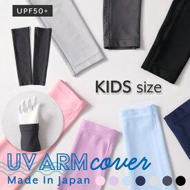 UVアームカバー 日本製 接触冷感 ひんやり 冷感 夏用 涼しい 水着素材 子供 キッズ uvカット uv手袋 紫外線対策 手袋 スポーツ アウトドア クールタイプ