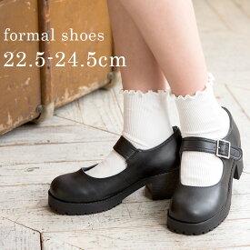 フォーマル靴 フォーマルシューズ 女の子 ジュニア 22.5 23 23.5 24 24.5 黒 厚底 卒業式 入学式 結婚式 発表会 arisana