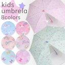 傘 子供用 女の子 キッズ 45 50 55センチ [...