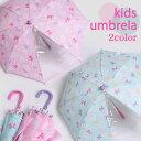 傘 子供用 女の子 キッズ 45 50 55センチ [ 子供 小学生 ジュニア 透明 透明窓付き 子ども こども 女児 女子 ガールズ…
