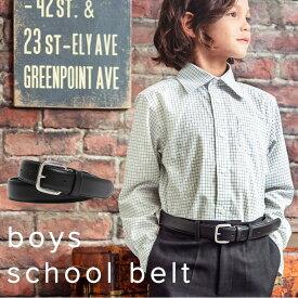 キッズ ベルト 子供用 学生ベルト スクールベルト 黒 サイズフリー 制服 スクール 学校 学生服 男の子
