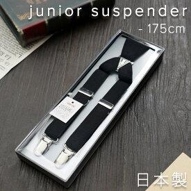 【日本製】 サスペンダー キッズ ジュニア 子供 子供用サスペンダー X型 卒業式 入学式 フォーマル ブラック調整可能