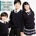 スクールセーター 紺 無地 セーター ニット 男女兼用 キッズ ジュニア 110 120 130 140 150 160 170 cm 中学生 高校生…