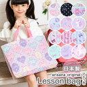 【日本製】レッスンバッグ レッスンバック 女の子 キルティング マチ付き 手提げバッグ 子供 おしゃれ 手提げ袋 小学…