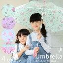 傘 子供用 女の子 キッズ 50 55センチ[ ジュニア 子供 小学生 透明 透明窓付き 子ども こども 女児 女子 ガールズ 園…