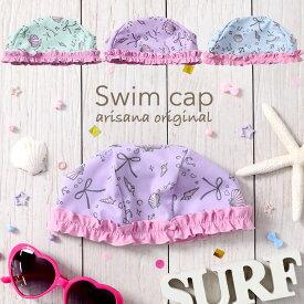 スイムキャップ キッズ 女の子 子供 子供用 UPF50+ UVカット 帽子 キャップ 水泳帽 スイミングキャップ 水泳キャップ プール 水泳 スイミング かわいい フリル 貝殻 ミント ラベンダー ブルー メール便可 arisana