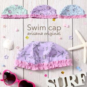 スイムキャップ キッズ 女の子 子供 子供用 UPF50+ UVカット 帽子 キャップ 水泳帽 スイミングキャップ 水泳キャップ プール 水泳 スイミング かわいい フリル 貝殻 ミント ラベンダー ブルー
