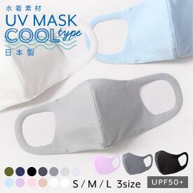【メール便限定送料無料】【1枚セット】 日本製 冷感 洗える マスク おしゃれ 小さめ 大きめ 軽い 速乾 涼しい ひんやり 冷感マスク 水着素材 子供 接触冷感 立体マスク クールマスク