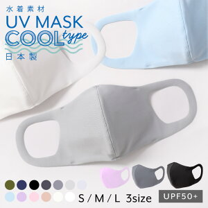 涼しい マスク 人気