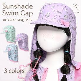 スイムキャップ つば付き 日よけ キッズ ジュニア 女の子 子供 子供用 UPF50+ UVカット 帽子 キャップ 水泳帽 スイミングキャップ 水泳キャップ プール 水泳 スイミング かわいい フリル 貝殻 ミント ラベンダー ブルー メール便可 arisana