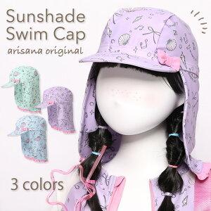 スイムキャップ つば付き 日よけ キッズ ジュニア 女の子 子供 子供用 UPF50+ UVカット 帽子 キャップ 水泳帽 スイミングキャップ 水泳キャップ プール 水泳 スイミング かわいい フリル 貝殻