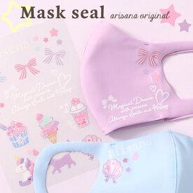 マスクシール 女の子 小学生 シール ステッカー 子供 洗える マスク おしゃれ かわいい 水着素材 立体マスク 布マスク クールマスク 小さめ 軽い 速乾 布 転写シール アイロン不要 ファブリックステッカー