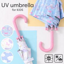 日傘 子供用 傘 長傘 キッズ 晴雨兼用 日よけ UVカット 遮光 遮熱 50cm