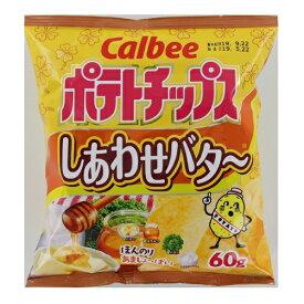 カルビー ポテトチップスしあわせバタ〜 60g×24個 【送料無料】