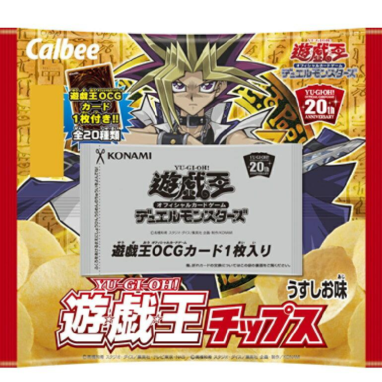 カルビー 遊戯王チップスうすしお味 22g×24個 【送料無料】