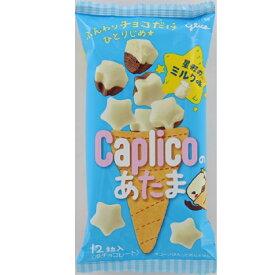 グリコ カプリコのあたま<星形のミルク味> 30g×30個 【送料無料】