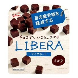 グリコ LIBERAアイサポート<ミルク> 40g×20個 【送料無料】