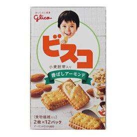 グリコ ビスコ小麦胚芽入り<香ばしアーモンド>(24枚) 2マイX12P×10個 【送料無料】