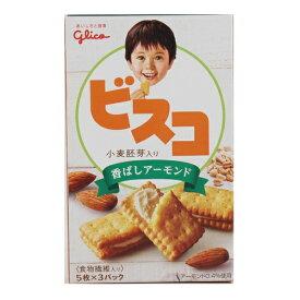 グリコ ビスコ小麦胚芽入り<香ばしアーモンド>(15枚) 5マイX3P×20個 【送料無料】