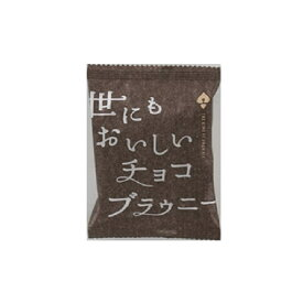 世にもおいしいチョコブラウニー 1コ×16個 【送料無料】