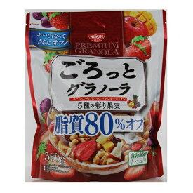 日清シスコ ごろっとグラノーラ5種の彩り果実脂質80%オフ 360g×6個 【送料無料】