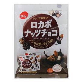 でん六 小袋160gロカボナッツチョコ 160g×8個 【送料無料】