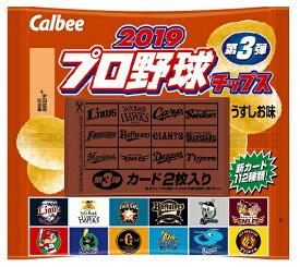 【9/10以降発送】カルビー 2019プロ野球チップス 22g×24個 【送料無料】