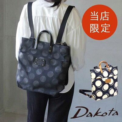 Dakotaダコタピットリュックマザーズバッグ帆布×レザー1540790日本製店頭受取対応商品