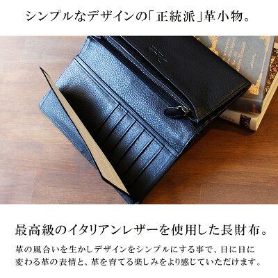 フラップ長財布