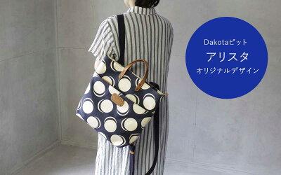 【オリジナルデザイン】Dakotaダコタピット帆布×レザーリュックマザーズバッグ1540790【日本製】【店頭受取対応商品】