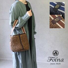 【2021新作】Folna(フォルナ)テープハンドル ペーパーカゴバッグ ペーパー×牛革 K901005