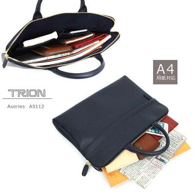 【限定モデル】TRION(トライオン)Aシリーズブリーフケース37cmAS112【薄マチ】【ビジネス】【通勤】【smtb-f】【あす楽】