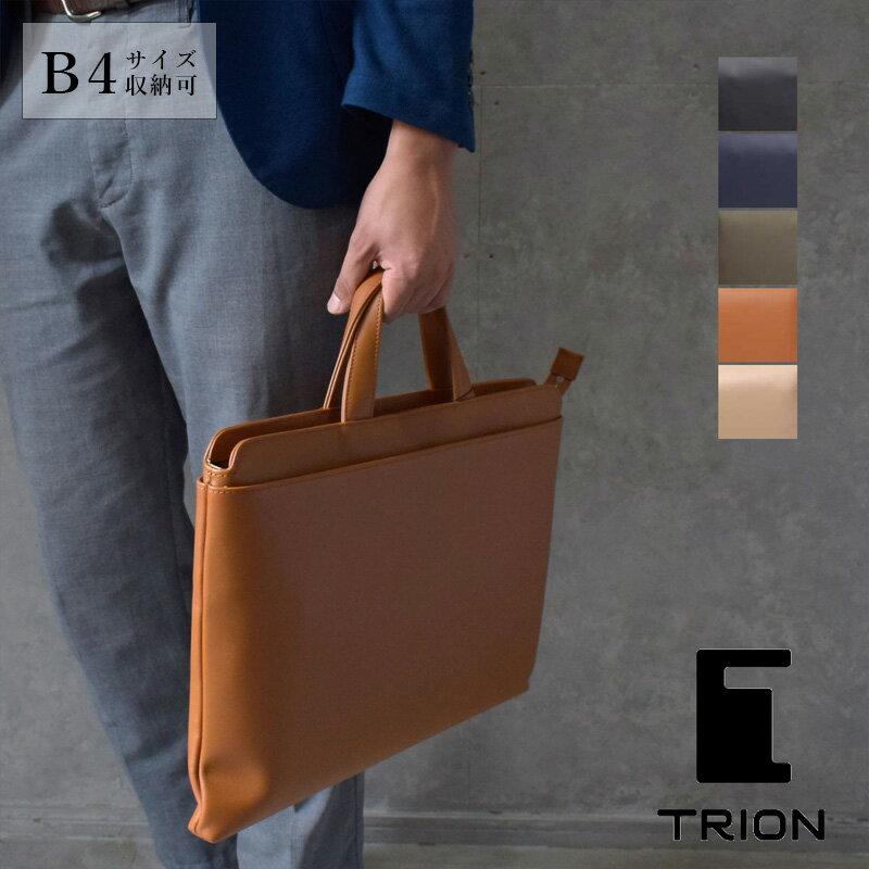 【選べるノベルティ大好評】ブリーフケース43cm TRION トライオン SA123 ドキュメントケース【B4】【通勤】【店頭受取対応商品】