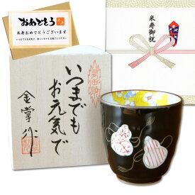 米寿祝い 無病息災を願った縁起物ギフト 有田焼 湯呑み 六瓢色彩 赤 のし・メッセージカード付き 木箱入り
