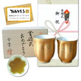 金婚式 プレゼント 湯呑み 夫婦湯呑 有田焼 桜の形が浮かび上がる ペアー 金彩 のし・メッセージカード付き 木箱入り