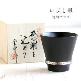 感謝を込めて贈る木箱入りのプレゼント メッセージカード付 焼酎グラス 有田焼 いぶし銀