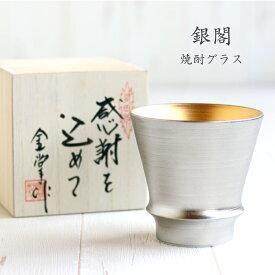 感謝を込めて贈る木箱入りのプレゼント メッセージカード付 焼酎グラス 有田焼 銀閣