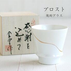 感謝を込めて贈る木箱入りのプレゼント メッセージカード付 焼酎グラス 有田焼 プロスト