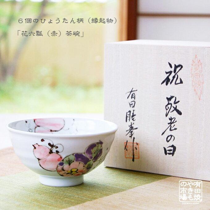 名入れ 茶碗 縁起物 木箱入り プレゼント 還暦 古希 喜寿 米寿 卒寿 御祝 有田焼 ギフト 花六瓢 赤 青