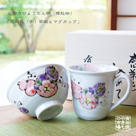 名入れ 茶碗 マグカップ ペア 縁起物 木箱入り プレゼント 還暦 古希 喜寿 米寿 卒寿 御祝 有田焼 ギフト 花六瓢 赤 青