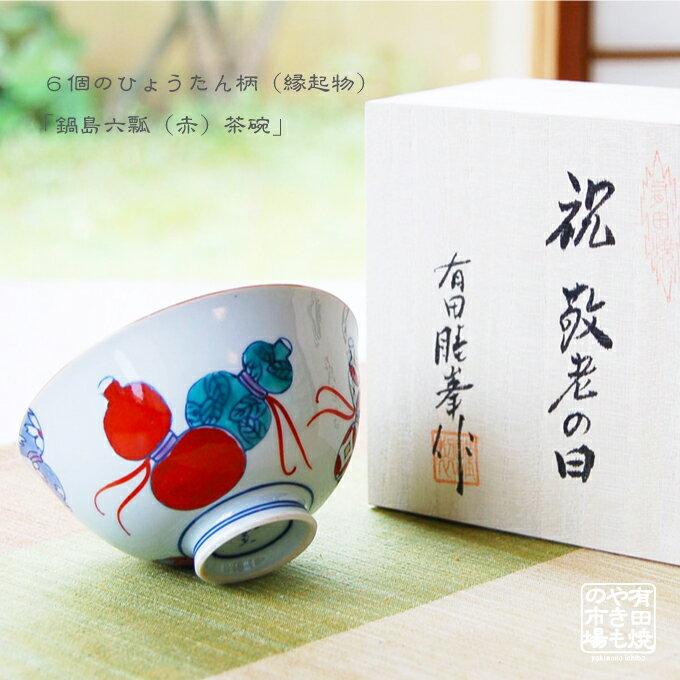 名入れ 茶碗 縁起物 木箱入り プレゼント 還暦 古希 喜寿 米寿 卒寿 御祝 有田焼 ギフト 鍋島六瓢 赤 青
