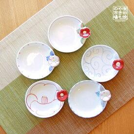 小皿 おしゃれ 有田焼 波佐見焼 かわいい 和食器 絵替わり花小皿