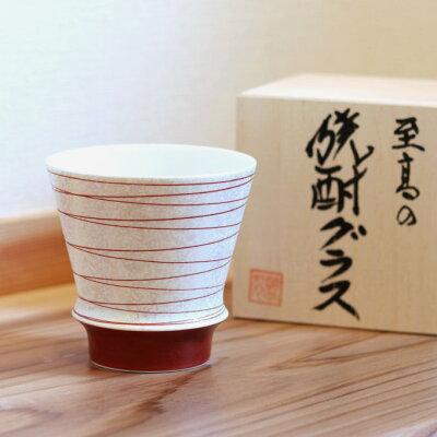 【有田焼お酒の器ギフト】寿(赤)至高の焼酎グラス(木箱入)【あす楽対応】【母の日・父の日、各種お祝い品としてお勧めです】