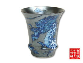 おちょこ ぐいのみ 盃 酒器 有田焼 匠の蔵 皇帝龍 反り型 日本酒グラス SAKE GLASS