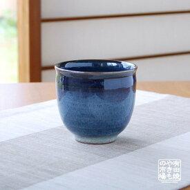 湯のみ コップ 有田焼 波佐見焼 藍(大)