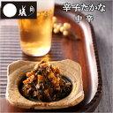 博多もつ鍋【蟻月】からし高菜(中辛)アリヅキ アリツキ ありつき